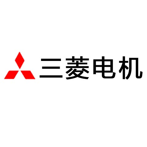 三菱电机(Mitsubishi  Electric) (4)