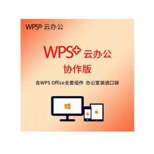 金山 WPS Office 201...